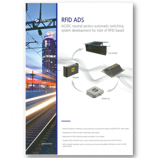 CSINTech Catalog RFID ADS Automatic Switching System