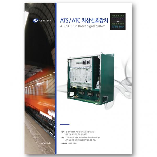 CSINTech 카탈로그 차상신호장치