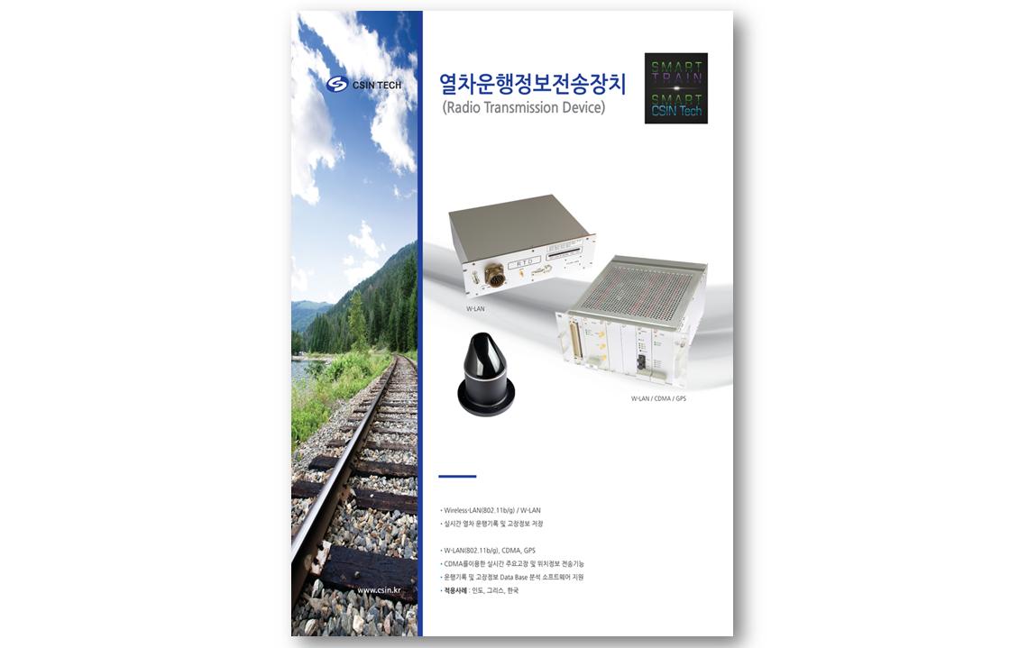 CSINTech 카탈로그 열차운행정보전송장치