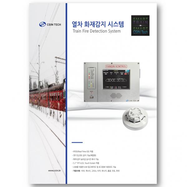 CSINTech 카탈로그 화재감지장치