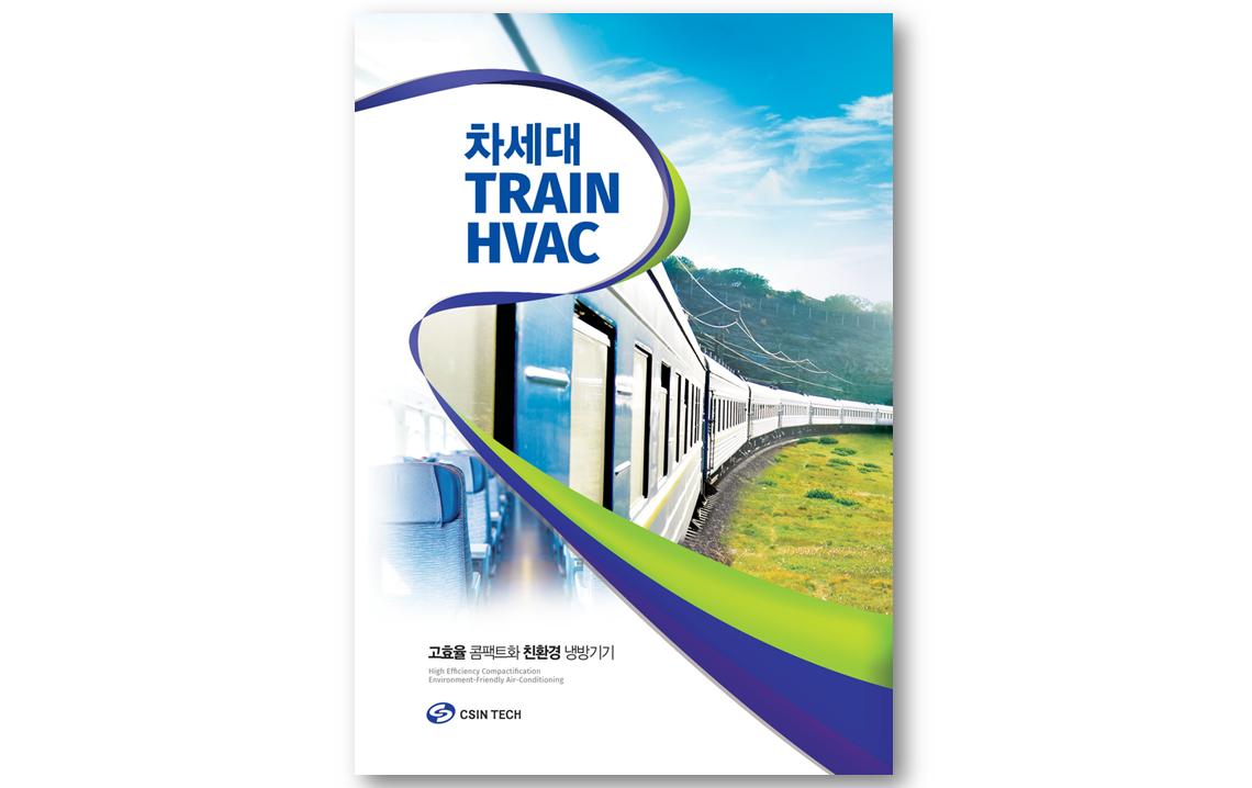 CSINTech 카탈로그 차세대 공기조화장치 HVAC