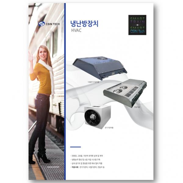 CSINTech 카탈로그 공기조화장치