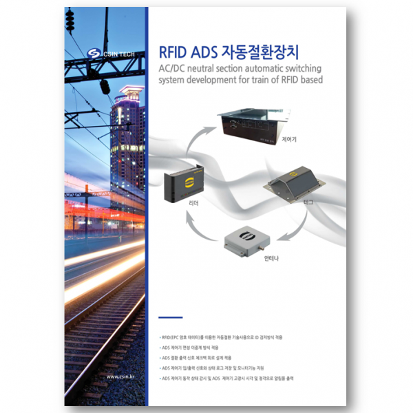 CSINTech 카탈로그 RFID ADS자동절환장치