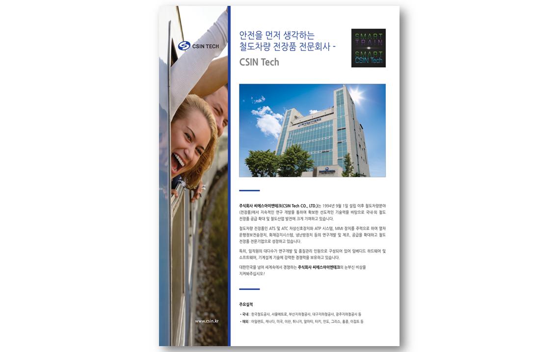 CSINTech 카탈로그 회사소개
